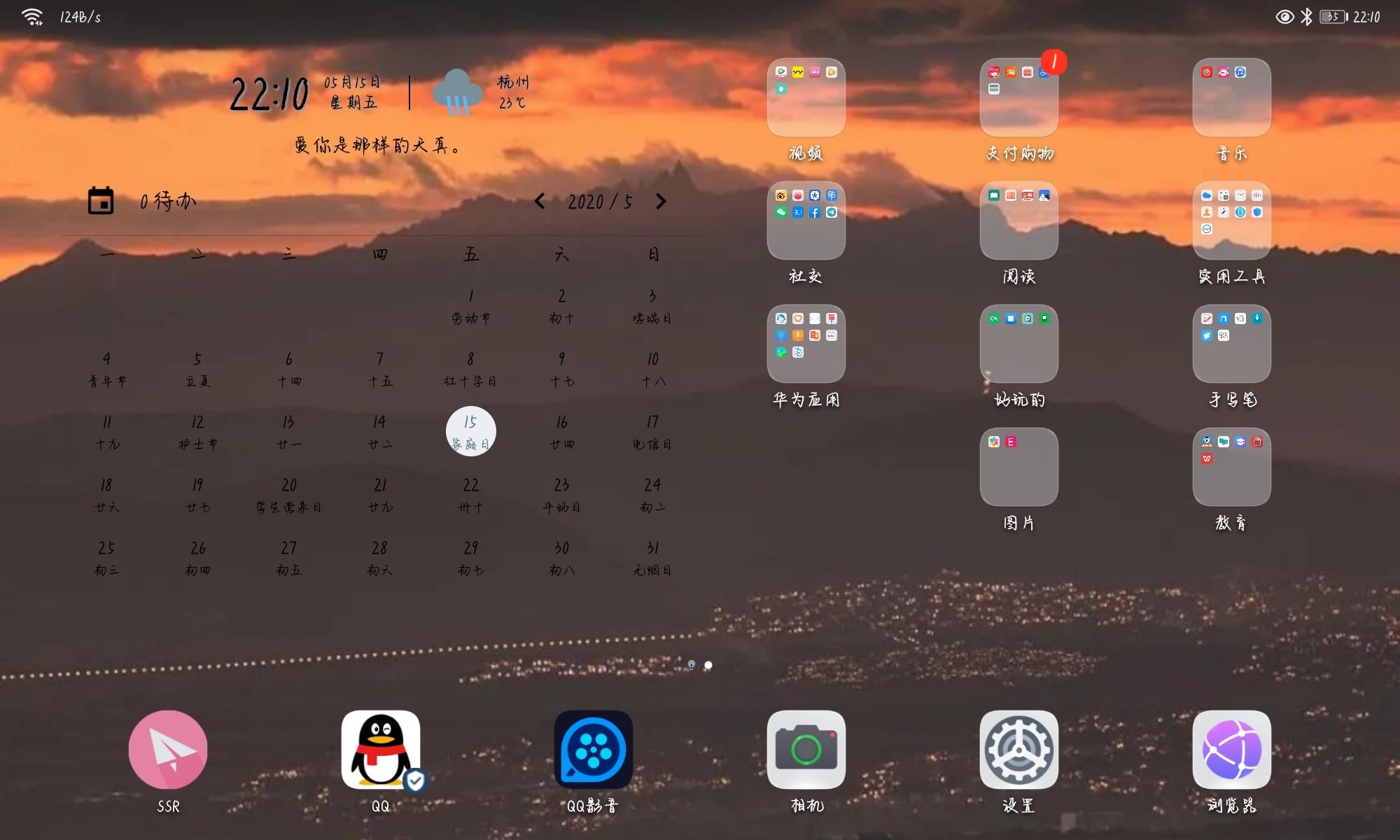 Screenshot_20200515_221011_com.huawei.android.launcher.jpg