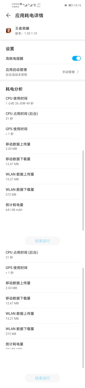 Screenshot_20200515_221510_com.huawei.systemmanager.jpg
