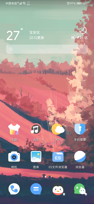 Screenshot_20200515_221728_com.huawei.android.launcher.jpg