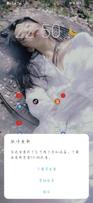 Screenshot_20200515_225020_com.huawei.android.launcher.jpg