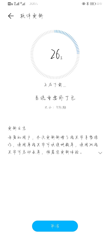 Screenshot_20200515_225101_com.huawei.android.hwouc.jpg