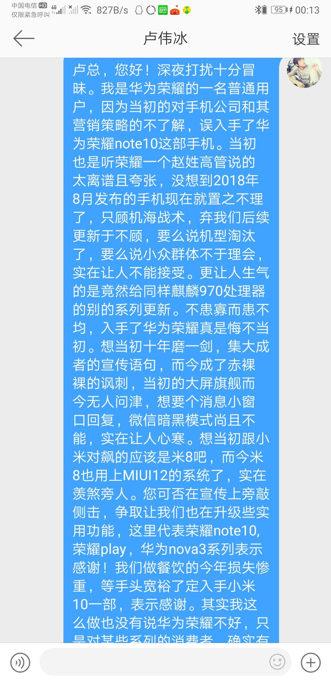Screenshot_20200516_001320_com.sina.weibo.jpg
