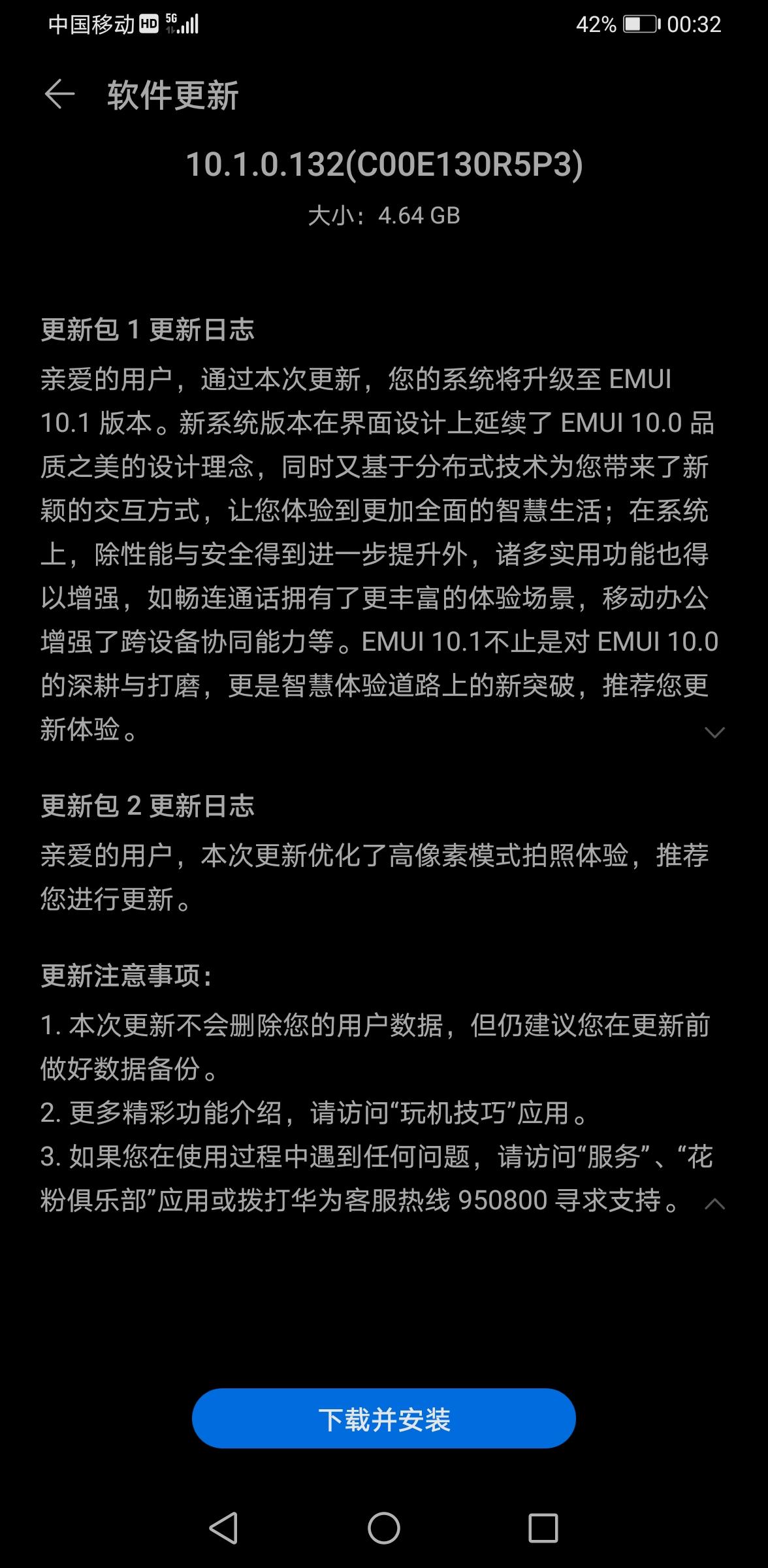 Screenshot_20200516_003247_com.huawei.android.hwouc.jpg