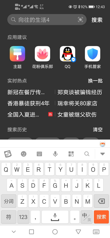 Screenshot_20200516_004328_com.huawei.search.jpg