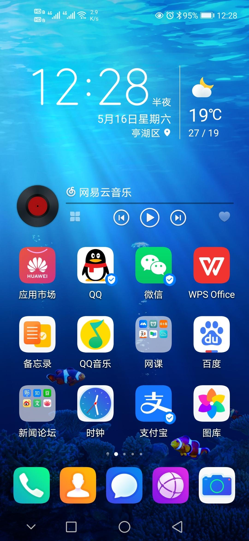 Screenshot_20200516_002839_com.huawei.android.launcher.jpg