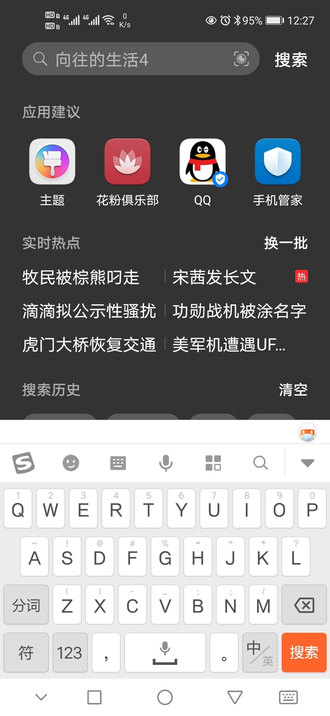 Screenshot_20200516_002750_com.huawei.search.jpg