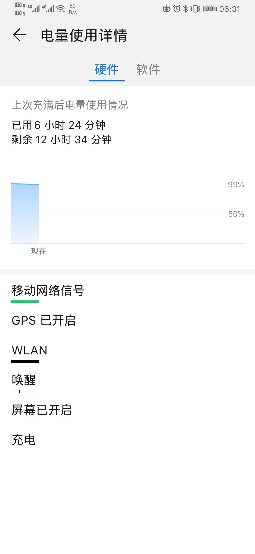Screenshot_20200516_063122_com.huawei.systemmanager.jpg