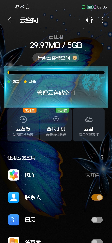 Screenshot_20200516_070522_com.huawei.hidisk.jpg