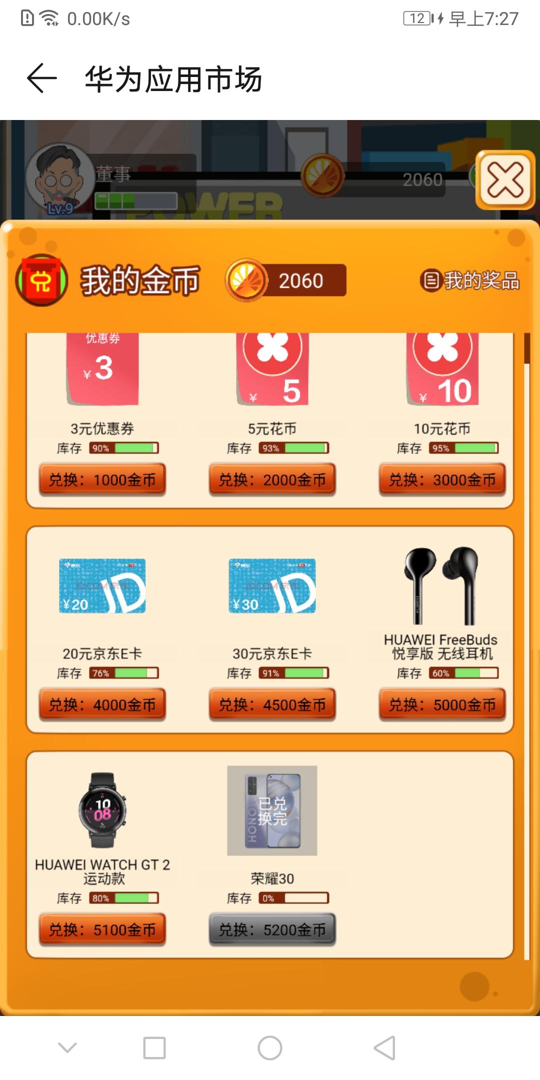 Screenshot_20200516_072726_com.huawei.appmarket.jpg
