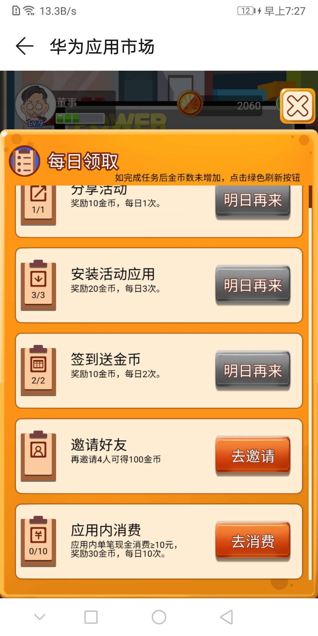 Screenshot_20200516_072742_com.huawei.appmarket.jpg