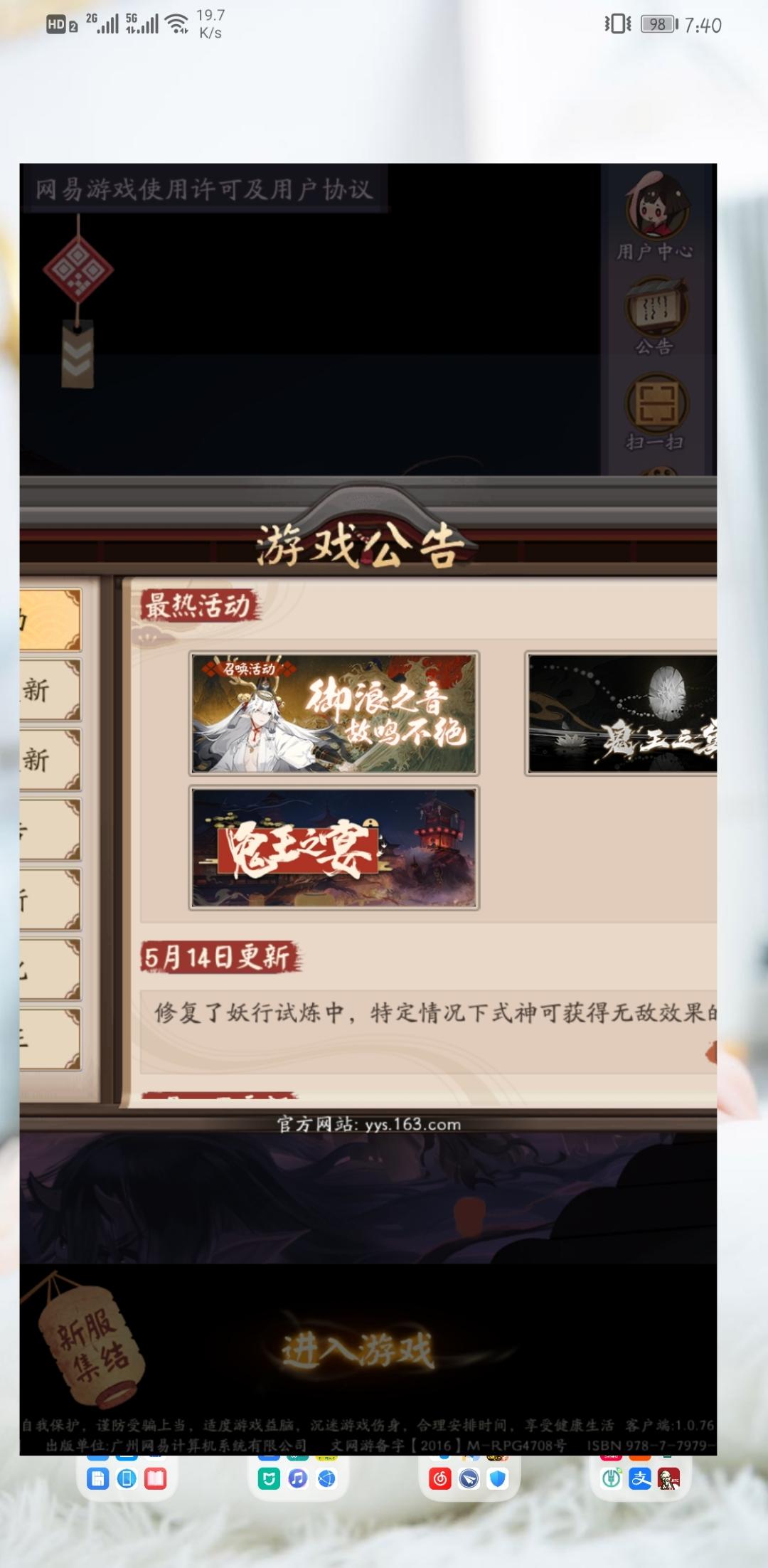 Screenshot_20200516_074016_com.netease.onmyoji.jpg