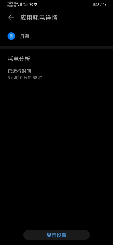 Screenshot_20200516_074928_com.huawei.systemmanager.jpg