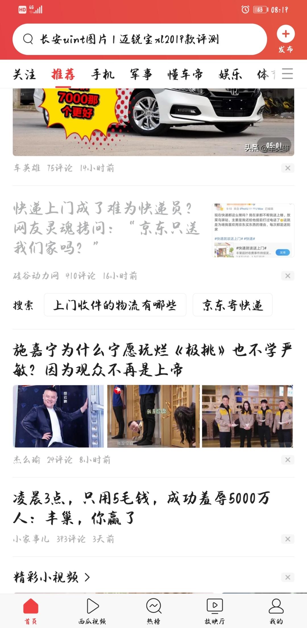 Screenshot_20200516_081955_com.ss.android.article.news.jpg