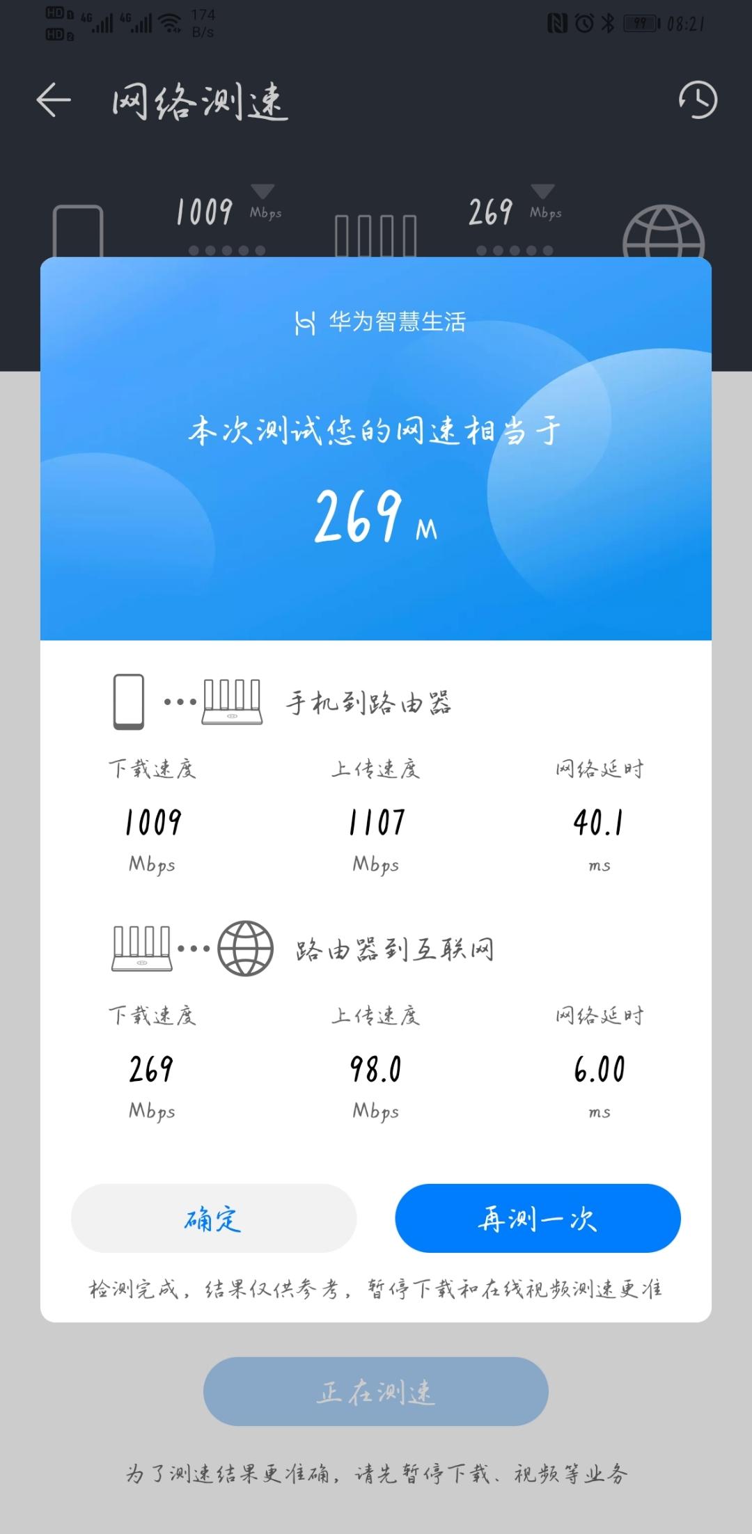 Screenshot_20200516_082122_com.huawei.smarthome.jpg
