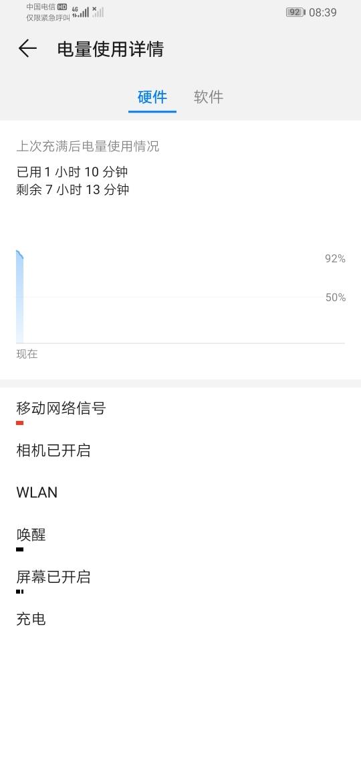 Screenshot_20200516_083952_com.huawei.systemmanager.jpg