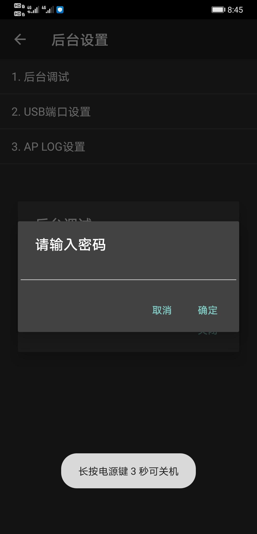 Screenshot_20200516_084546_com.huawei.android.projectmenu.jpg