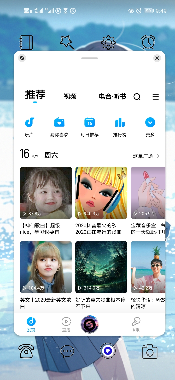 Screenshot_20200516_094913_com.kugou.android.jpg