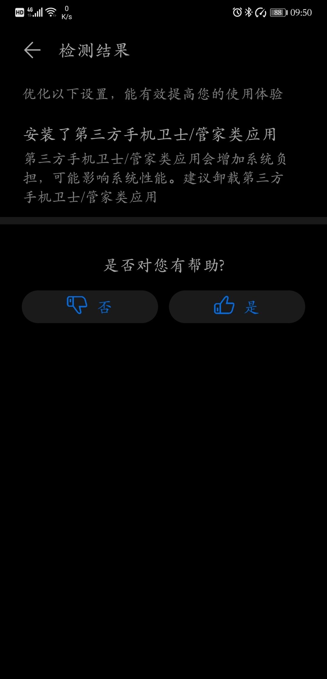 Screenshot_20200516_095033_com.huawei.hwdetectrepair.jpg