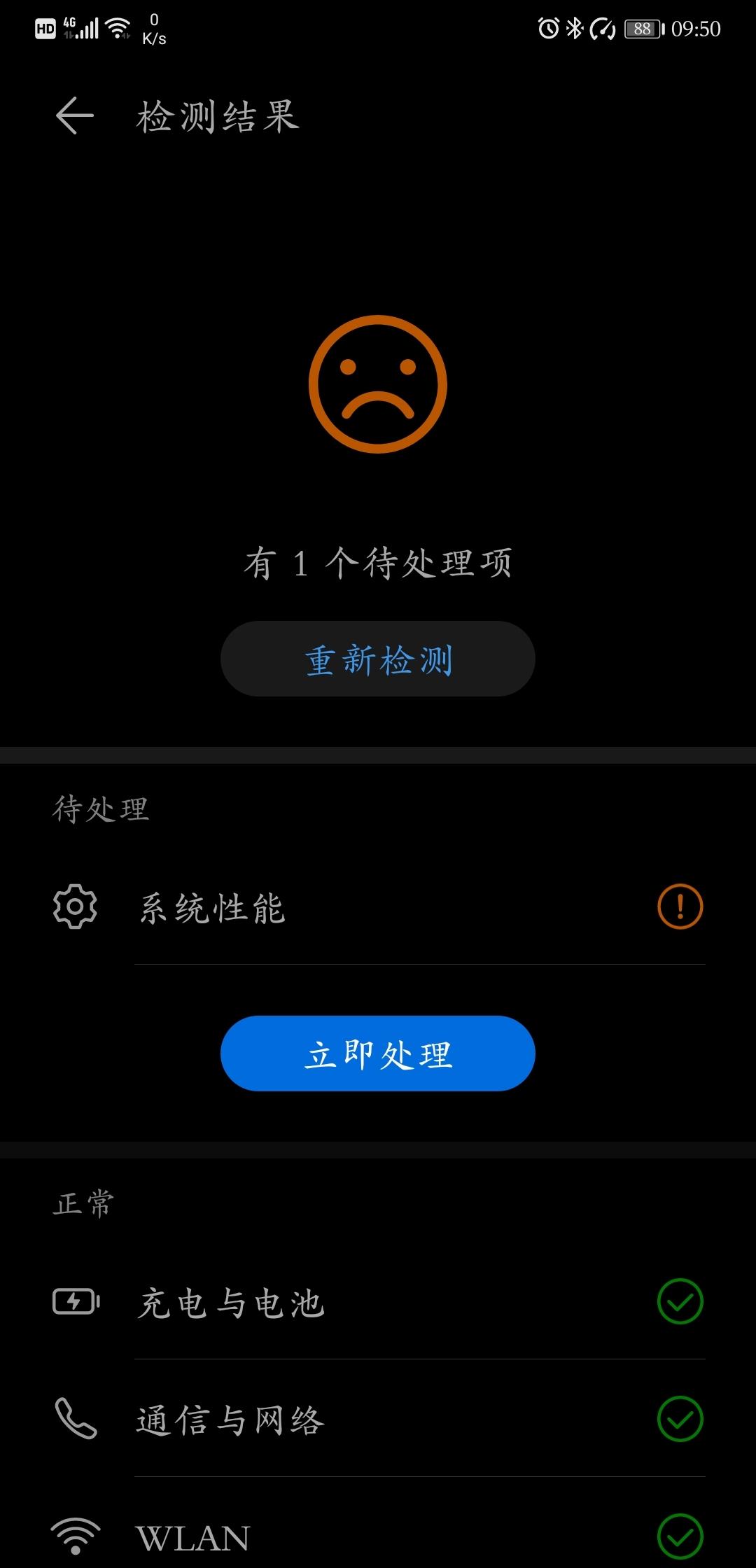 Screenshot_20200516_095031_com.huawei.hwdetectrepair.jpg