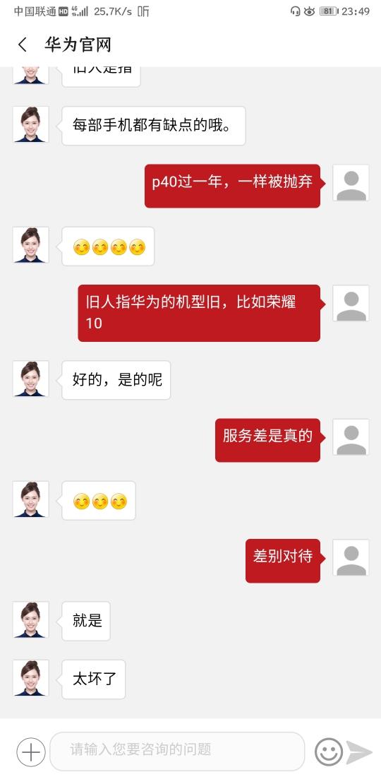 Screenshot_20200515_234952_com.huawei.fans.jpg