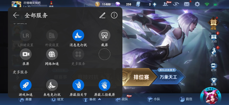 Screenshot_20200516_105246_com.tencent.tmgp.sgame.jpg