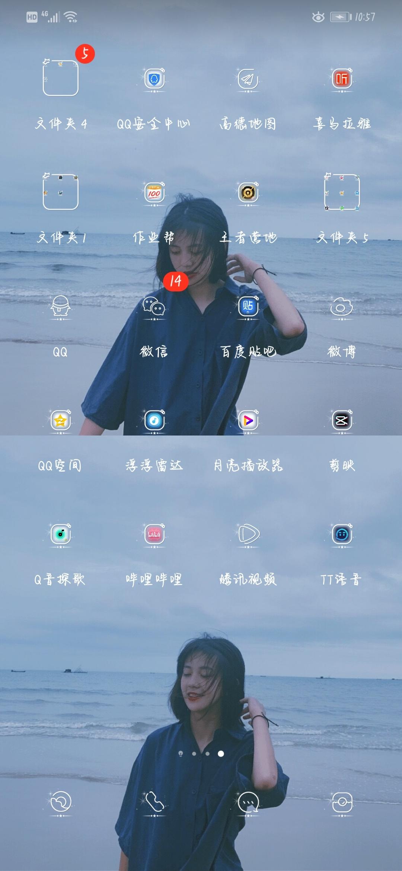 Screenshot_20200516_105701_com.huawei.android.launcher.jpg