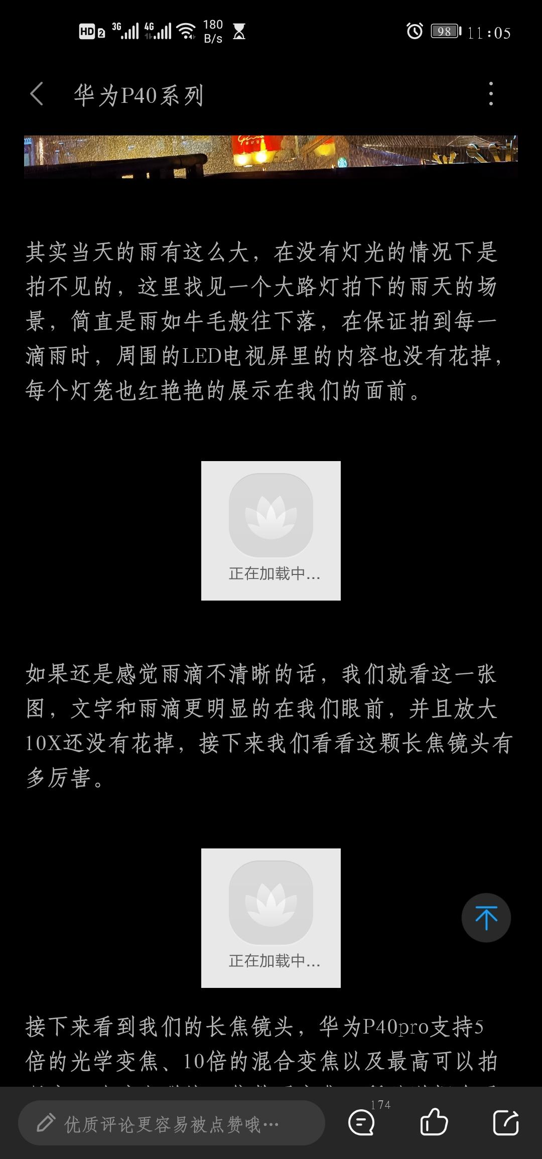 Screenshot_20200516_110537_com.huawei.fans.jpg