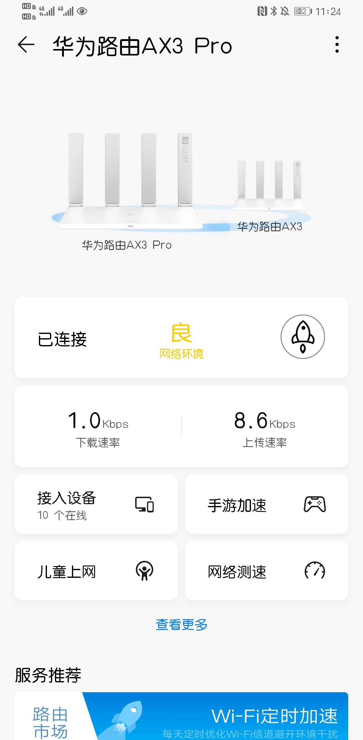 Screenshot_20200516_112419_com.huawei.smarthome.jpg