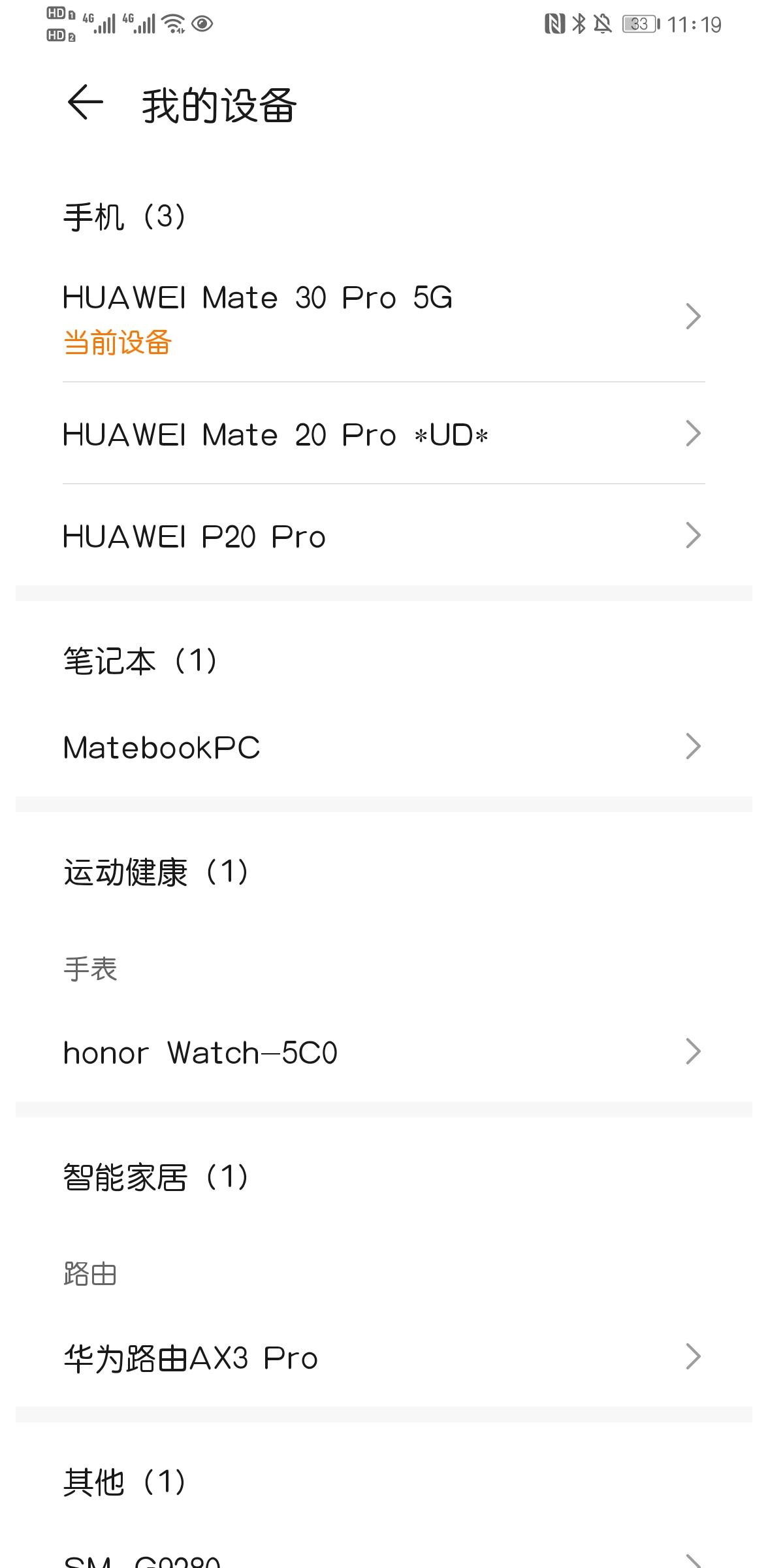 Screenshot_20200516_111945_com.huawei.hwid.jpg