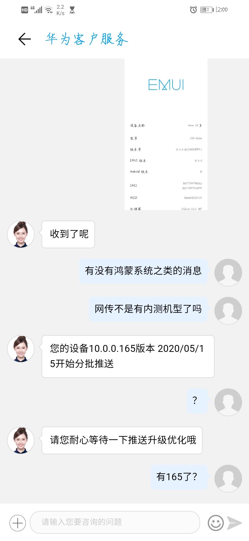 Screenshot_20200516_120006_com.huawei.phoneservice.jpg