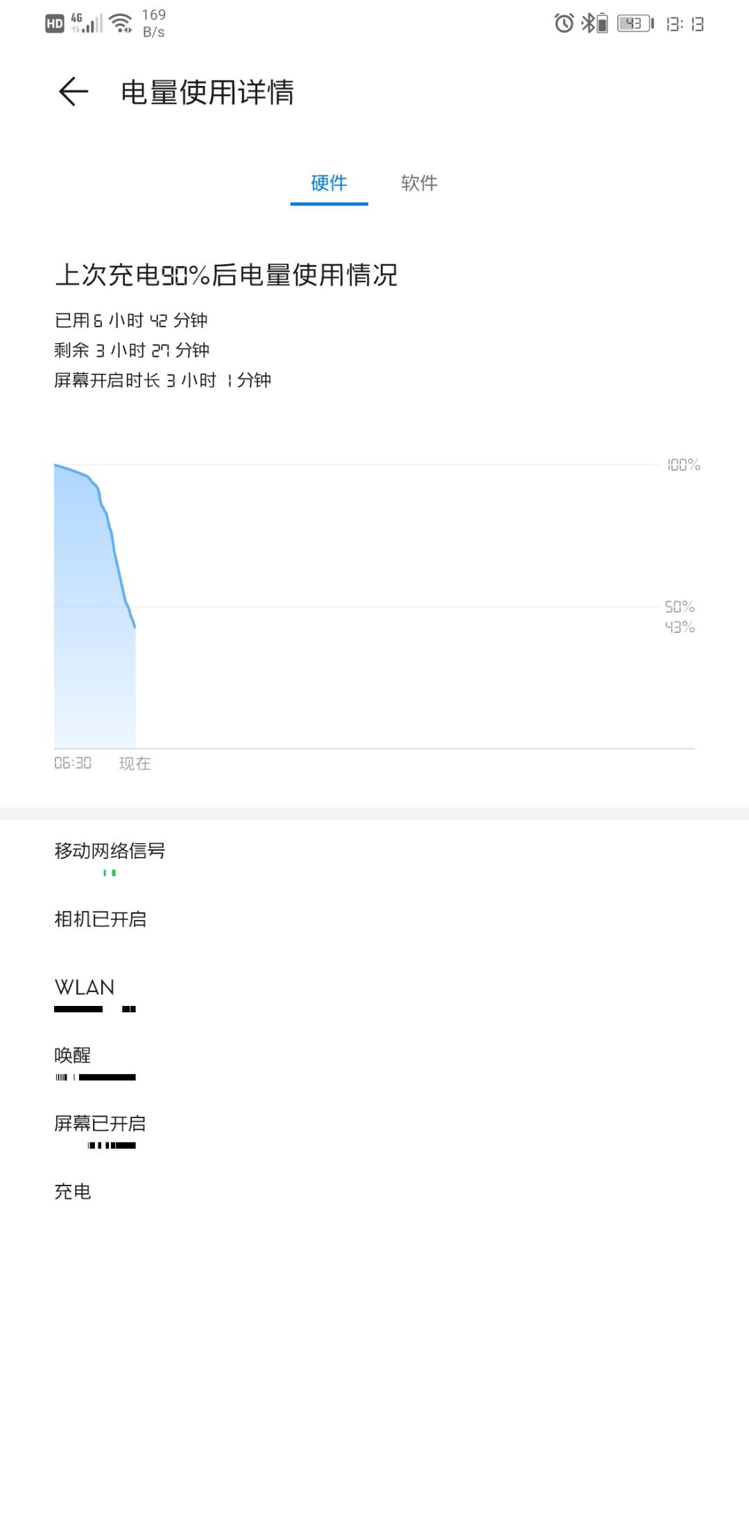 Screenshot_20200516_131310_com.huawei.systemmanager.jpg