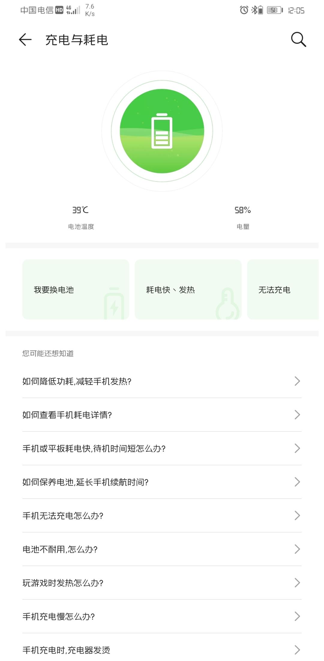 Screenshot_20200516_120504_com.huawei.phoneservice.jpg