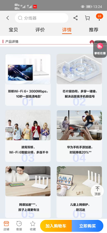 Screenshot_20200516_132435_com.taobao.taobao.jpg