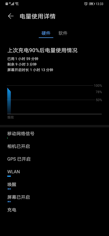 Screenshot_20200516_133305_com.huawei.systemmanager.jpg