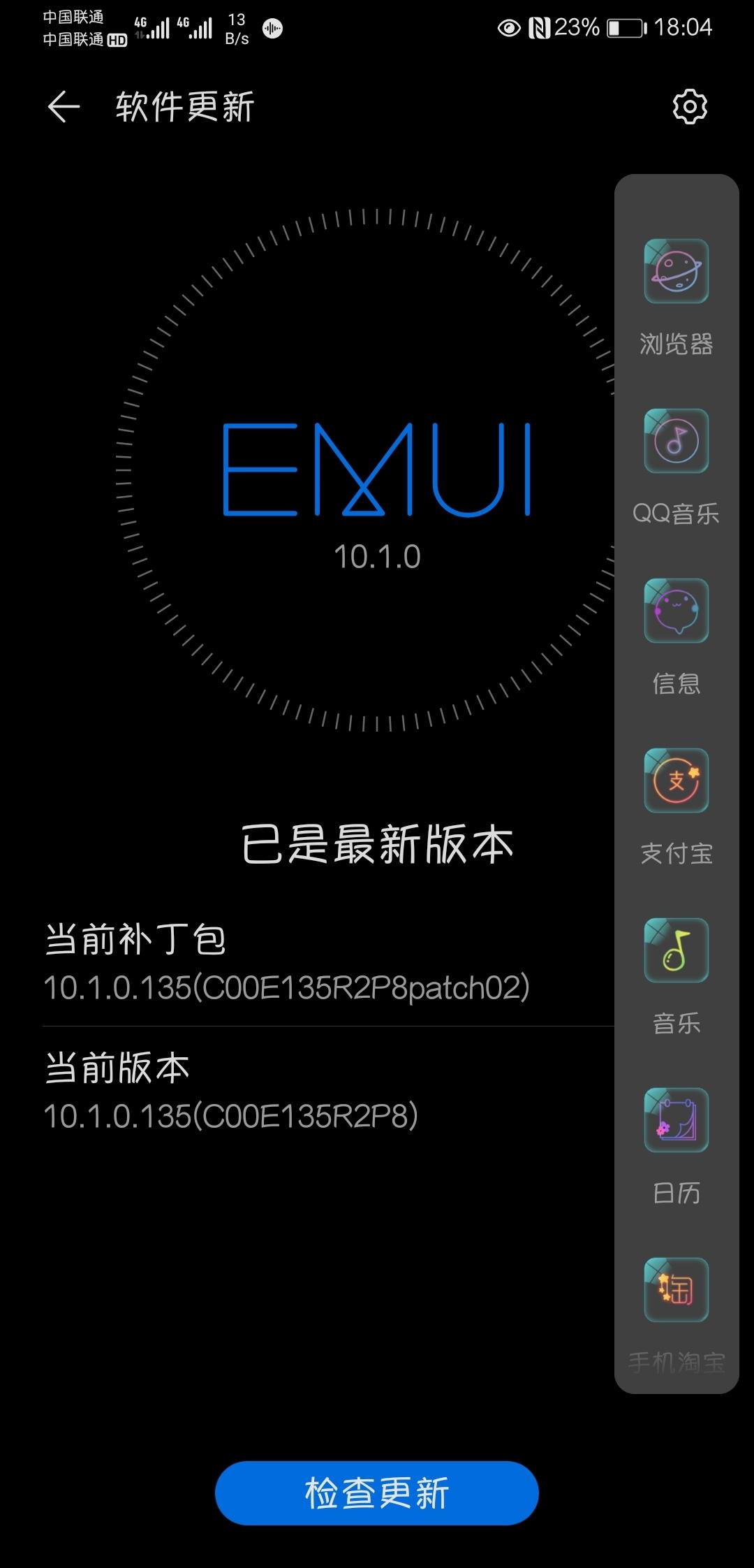 Screenshot_20200514_180442_com.huawei.android.hwouc.jpg