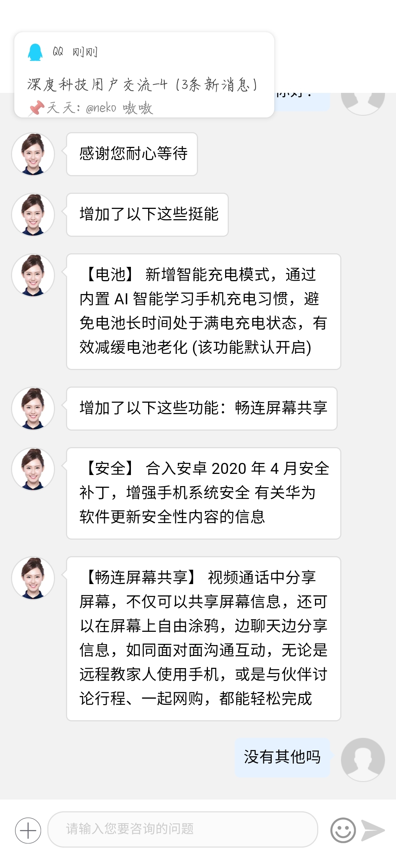 Screenshot_20200516_135630_com.huawei.phoneservice.jpg