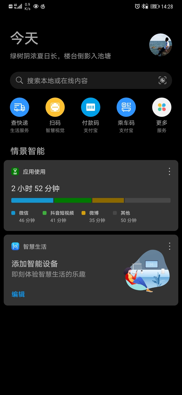 Screenshot_20200516_142817_com.huawei.parentcontrol.jpg