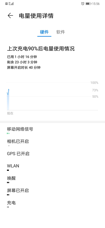 Screenshot_20200516_155644_com.huawei.systemmanager.jpg