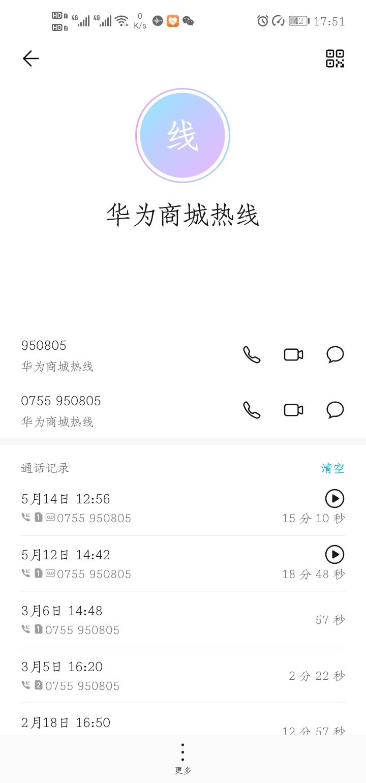 Screenshot_20200515_175156_com.android.contacts.jpg