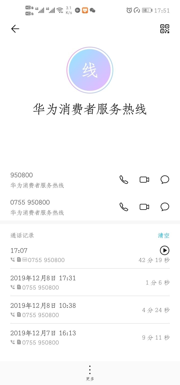 Screenshot_20200515_175132_com.android.contacts.jpg