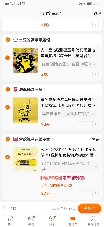 Screenshot_20200516_162716_com.taobao.taobao.jpg