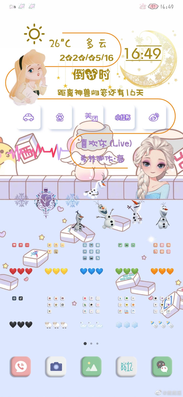 Screenshot_20200516_164912_com.huawei.android.launcher.jpg
