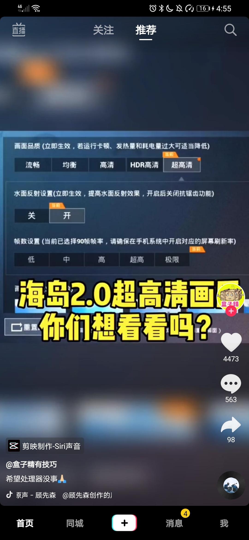 Screenshot_20200516_165504_com.ss.android.ugc.aweme.jpg