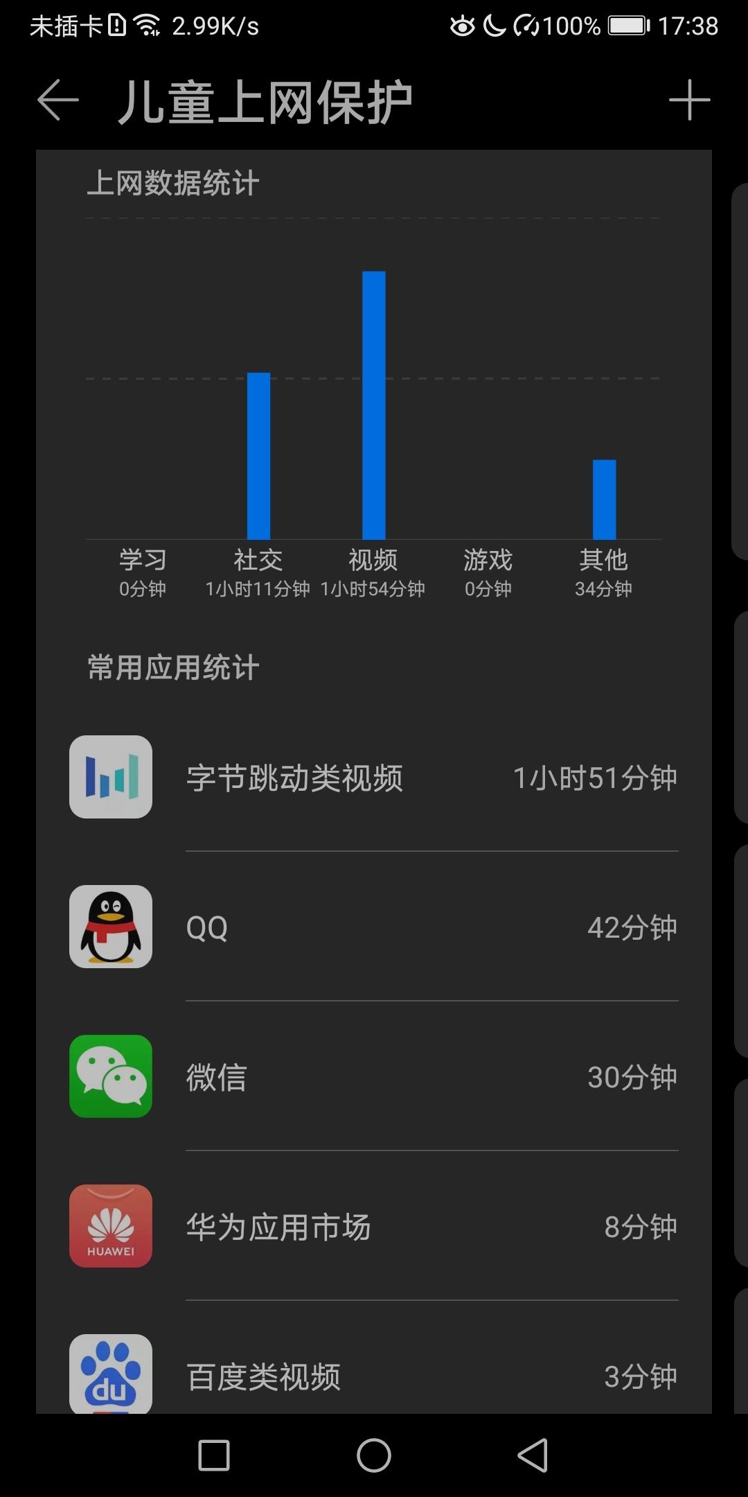 Screenshot_20200516_173821_com.huawei.smarthome.jpg