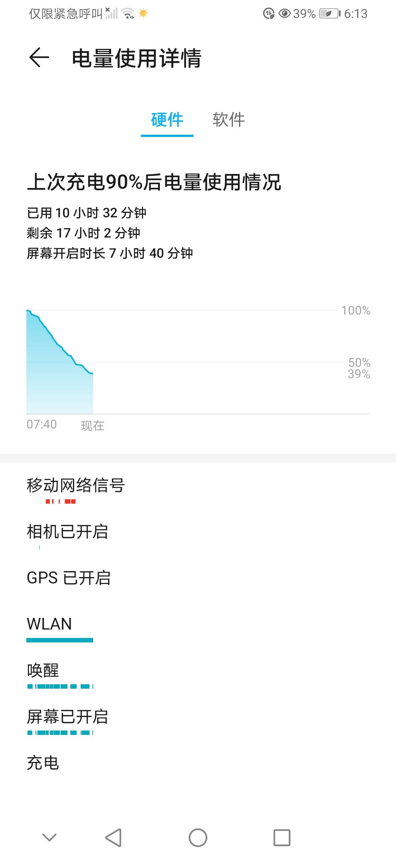 Screenshot_20200516_181302_com.huawei.systemmanager.jpg