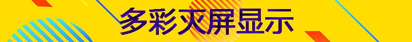 多彩灭屏显示.jpg