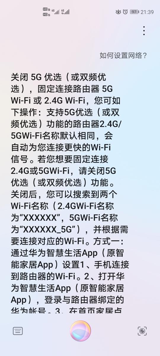 Screenshot_20200516_213946_com.huawei.vassistant.jpg