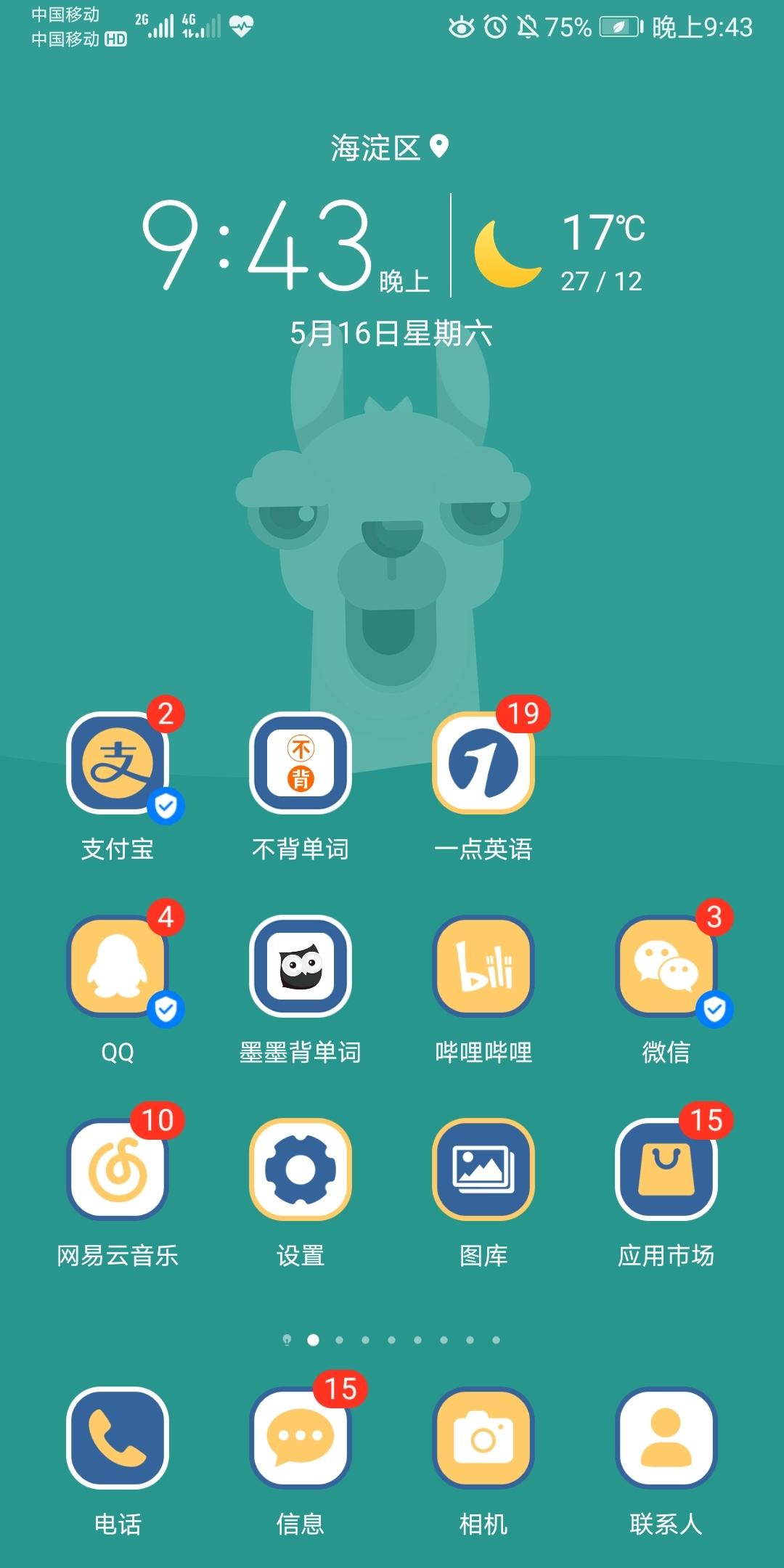 Screenshot_20200516_214347_com.huawei.android.launcher.jpg