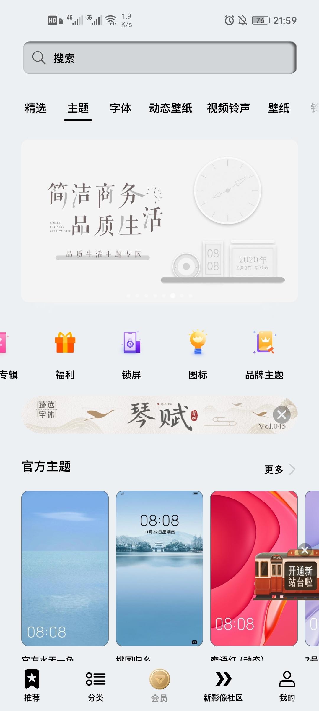 Screenshot_20200516_215936_com.huawei.android.thememanager.jpg