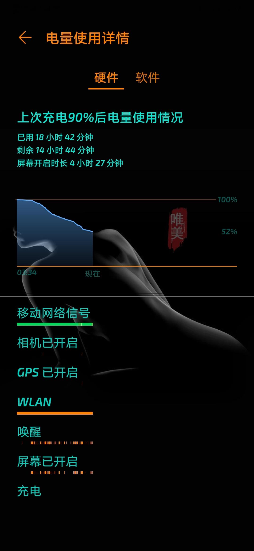 Screenshot_20200516_221736_com.huawei.systemmanager.jpg